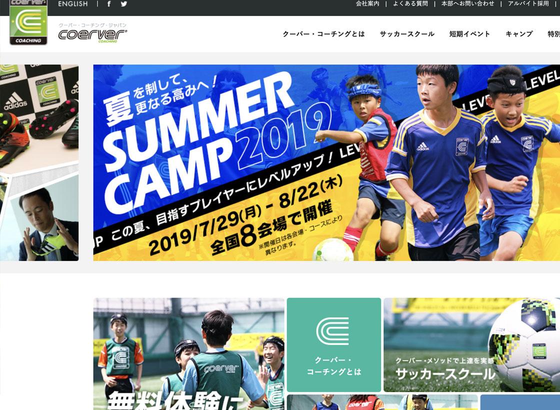クーバー・コーチング・サッカースクール 京都南校