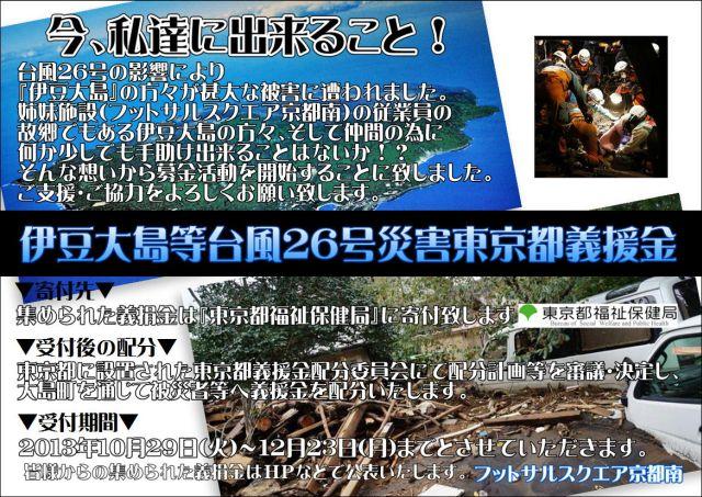 伊豆大島等台風26号災害東京都義援金