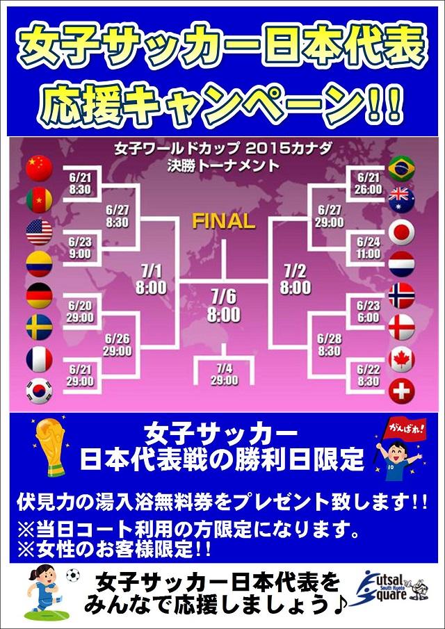 【女性限定】女子W杯応援キャンペーン!!