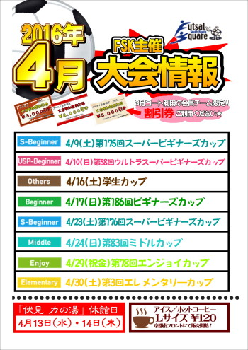 FSKニュース2016.4裏