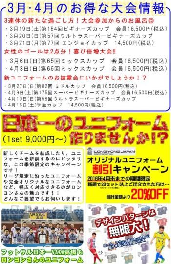 FSKニュース2016.3裏