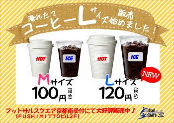 Lサイズコーヒー