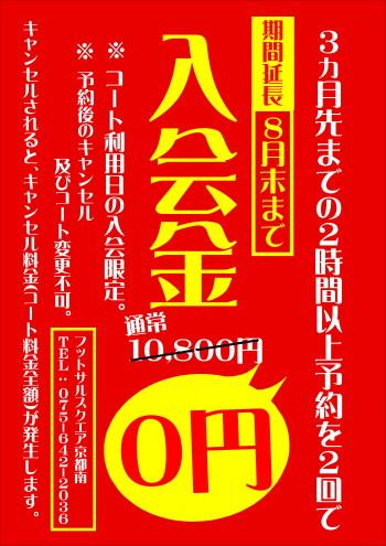 8月0円入会