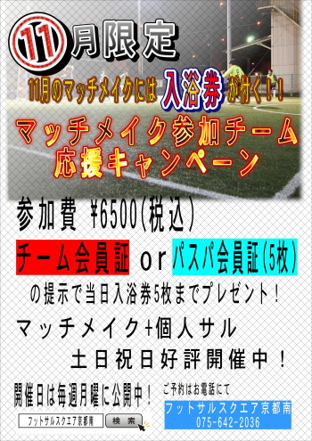 マッチメイク風呂券付キャンペーン