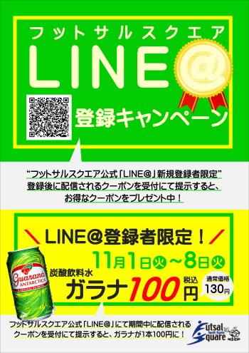 LINE@お風呂券