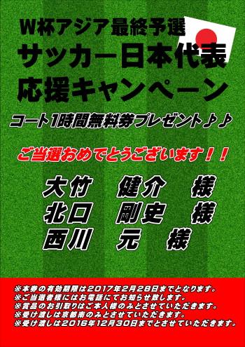 11月サッカー日本代表スコア予想当選者