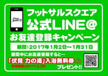 LINE@1月