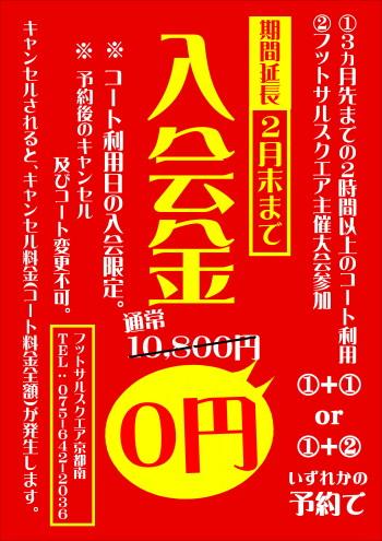 入会金0円キャンペーン2月