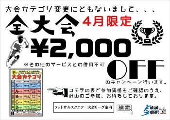 大会2000円OFF