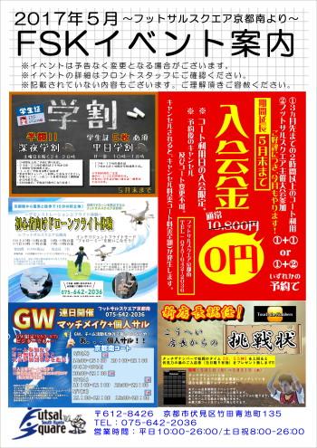 5月FSKニュース表