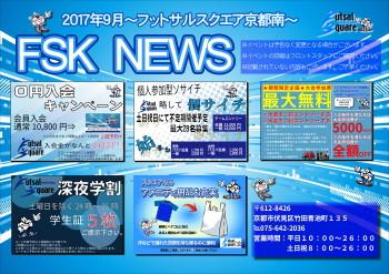 9月NEWS