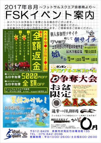 8月イベント(表)