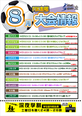 8月イベント(裏)