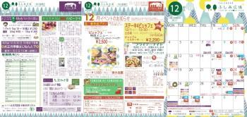 12月ふしみ広場+新聞 B面-001
