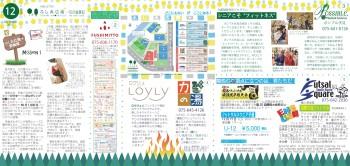 12月ふしみ広場+新聞 A面 PDF(1)-001