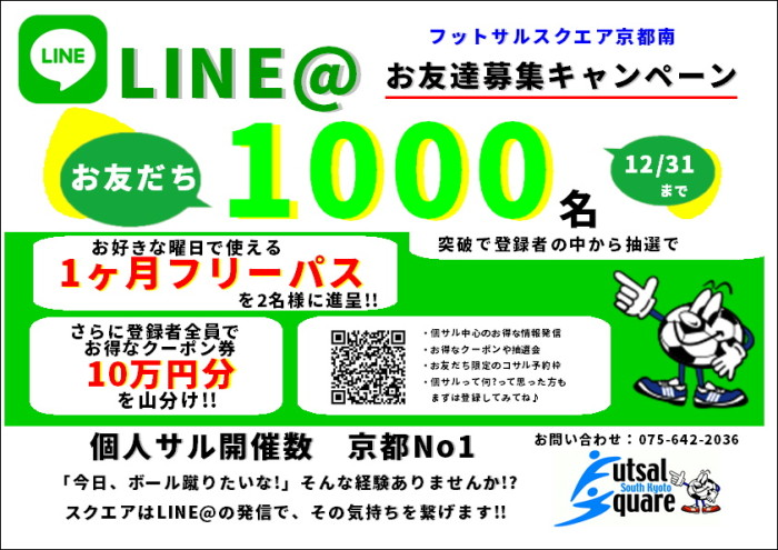 LINE@募集CP