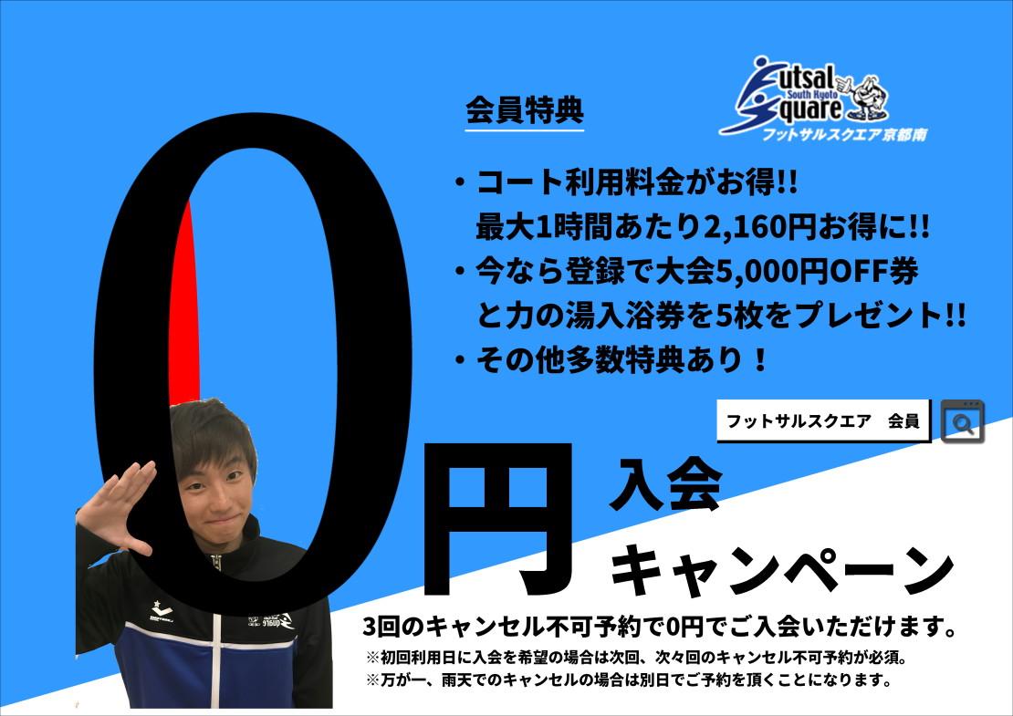 0円入会CP