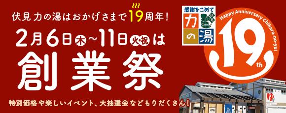 伏見力の湯はおかげさまで19周年!2月6日〜11日は創業祭!